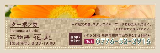 花屋 クーポン券 福井市
