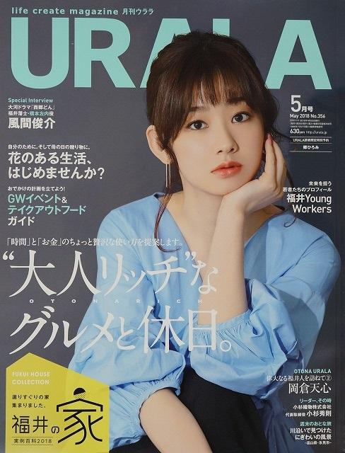 月刊 ウララ